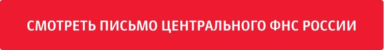 Смотреть письмо центрального ФНС России