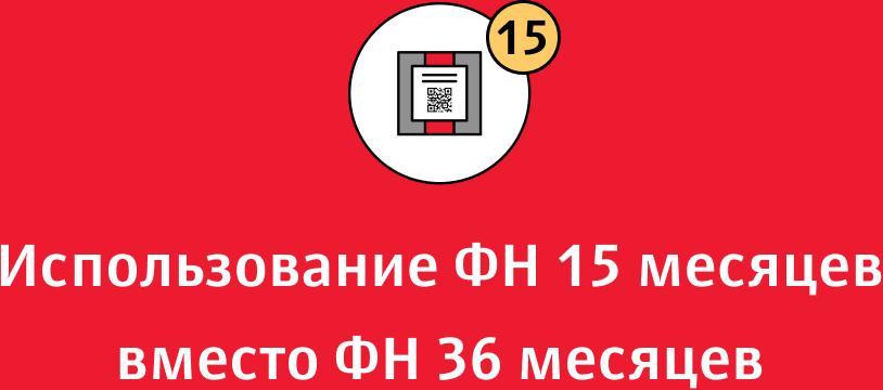 Использование ФН 15 месяцев вместо ФН 36 месяцев