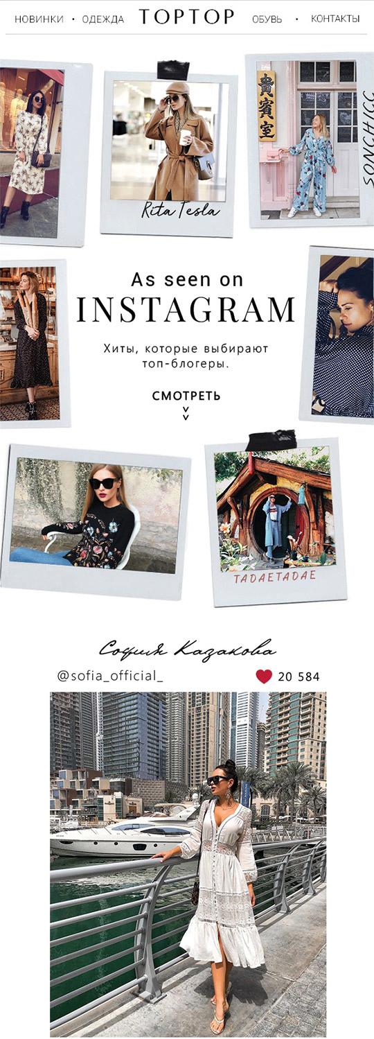 интернет-магазин TopTop.ru: Like me! Самые популярные образы в Instagram