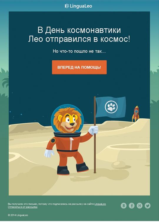 В космос вместе с Лео? Поехали!