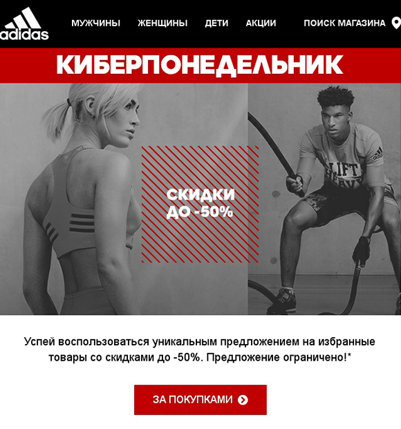 Adidas – Киберпонедельник начался! Скидки до -50%.