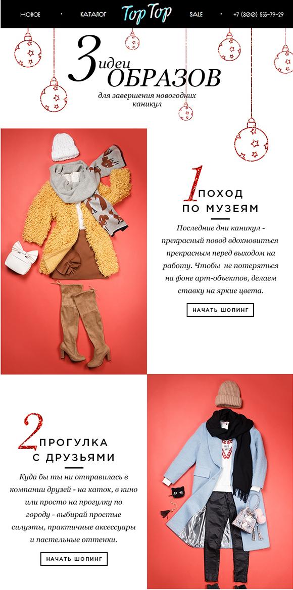 TopTop.ru – 3 ярких образа для завершения новогодних каникул