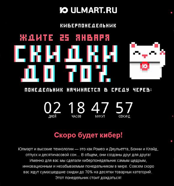 ЮЛМАРТ – До 70% скидки! Кибер будет скоро!