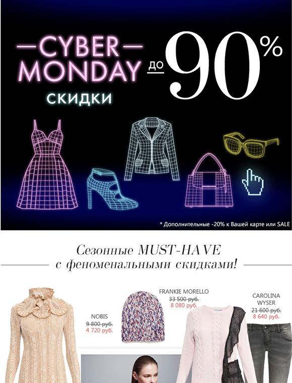 Topbrands.ru – Скидки до -90% на сезонные товары! Киберпонедельник в TOPBRANDS!
