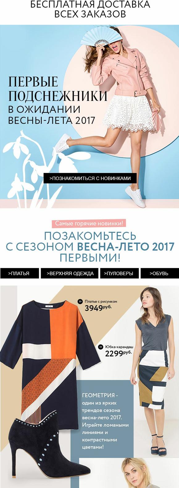 La Redoute – Первые новинки ВЕСНА-ЛЕТО 2017 уже на сайте! Доставим за 0 руб!