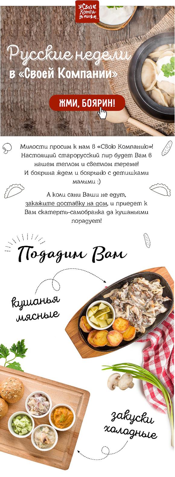 Ресторан «Своя компания» – Жми скорее и боярин и боярыня! Кушанья старорусские ждут тебя!